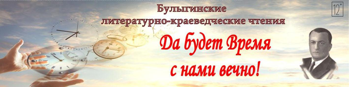 Булыгинские литературно-краеведческие чтения «Да будет Время с нами вечно!»