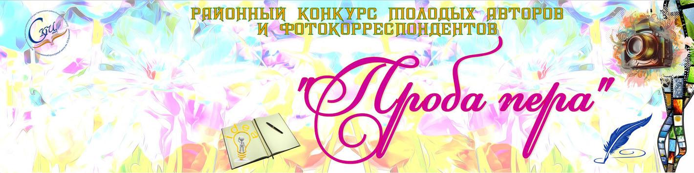 Районный конкурс молодых авторов и фотокорреспондентов «Проба пера»