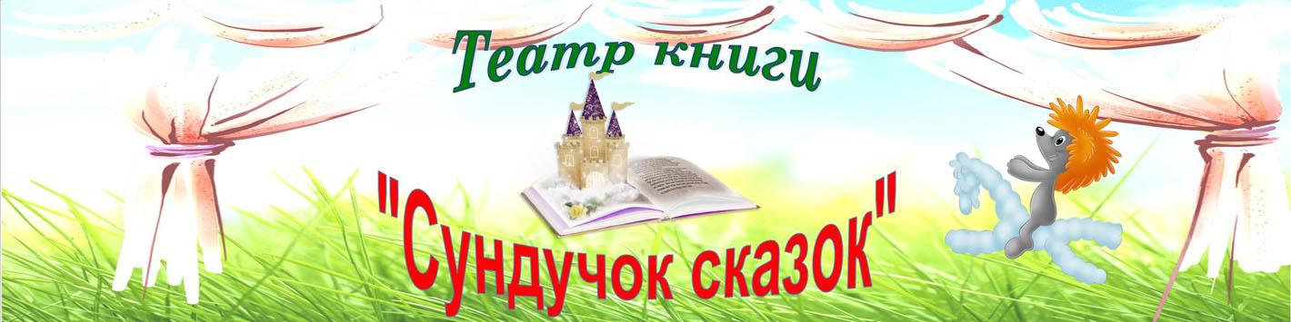 Театр книги «Сундучок сказок»